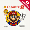 Super Mario Bros. 2 - The Lost Levels - Nintendo Famicom